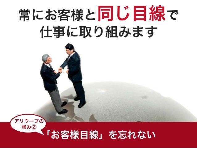 アリウープの 強み③ 東京・大阪の2拠点で活動 ノウハウ・トレンドを共有し 2拠点のメリットを 最大限に活かします