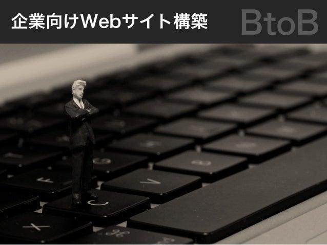① ソーシャルメディア運営 BtoC消費者向けWebサービス事業