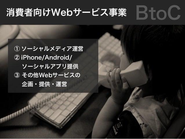 企業のサイトを構築 企業と消費者の「Webコミュニケーションの在り方」を提案