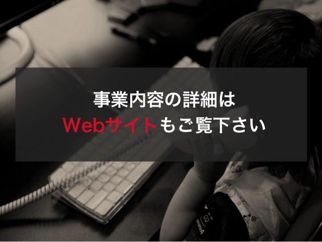 企業のサイトを構築 企業と消費者の「Webコミュニケーションの在り方」を提案 自社サービスを運営 自社サービスを試験場として「Webコミュニケーションのノウハウ」を蓄積 企業サイトのノウハウを自社サービスで活用