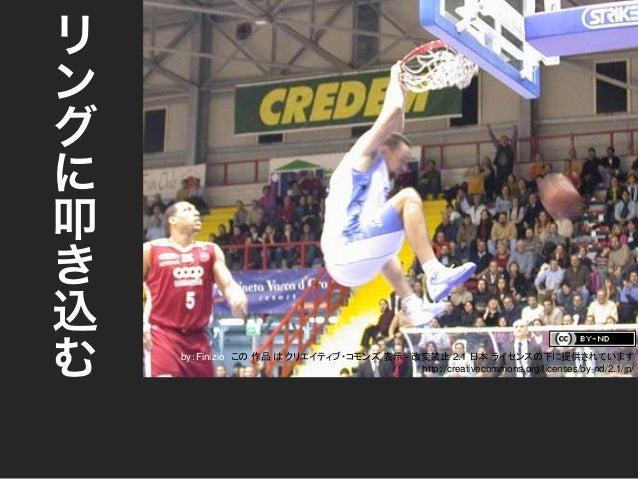 リ ン グ に 叩 き 込 む ダンクシュートのこと!! by:Finizio この 作品 は クリエイティブ・コモンズ 表示 - 改変禁止 2.1 日本 ライセンスの下に提供されています http://creativecommons.org/...