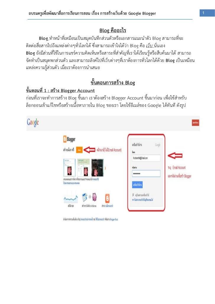 อบรมครูเพื่อพัฒนาสื่อการเรียนการสอน เรื่อง การสร้างเว็บด้วย Google Blogger                       1                        ...
