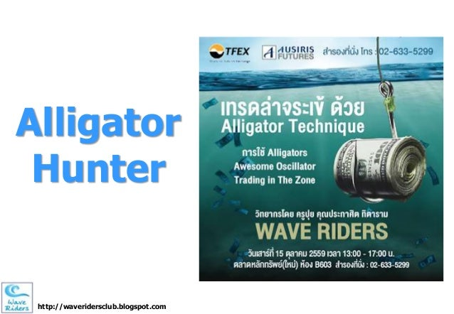 http://waveridersclub.blogspot.com Alligator Hunter