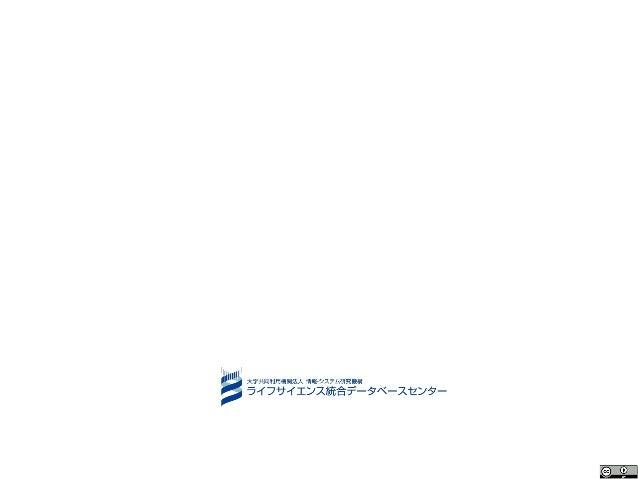 今日から使える (DBCLS謹製の)  塩基配列・遺伝子発現 DB・ウェブツールの紹介 小野 浩雅 初めてのAll-in-one 合同講習会 ∼生命科学DB・ツールの使い方∼ 2015年7月18日(土) ©2015 DBCLS Licence...