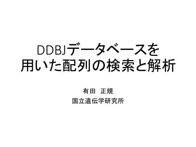 DDBJデータベースを 用いた配列の検索と解析 有田 正規 国立遺伝学研究所