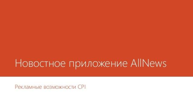 Новостное приложение AllNews Рекламные возможности CPI