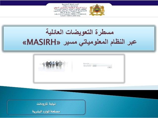 العائلية التعويضات مسطرة النظام عبرالمعلومياتيمسير«MASIRH» تارودانت نيابة املوارد مصلحةالبشرية
