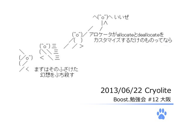 12013/06/22 CryoliteBoost.勉強会 #12 ⼤阪Allocators@C++11