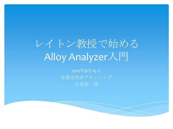 レイトン教授で始める Alloy Analyzer入門      2011年8月15日    有限会社ITプランニング       小笠原 啓