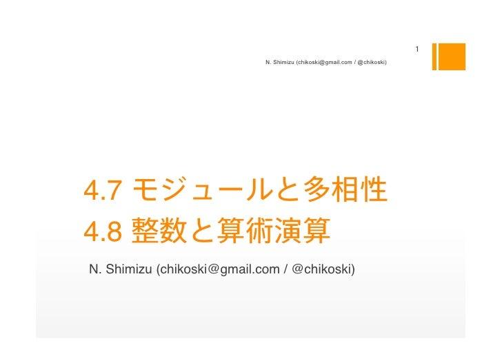 N. Shimizu (chikoski@gmail.com / @chikoski)4.7                                                                       4.8N...