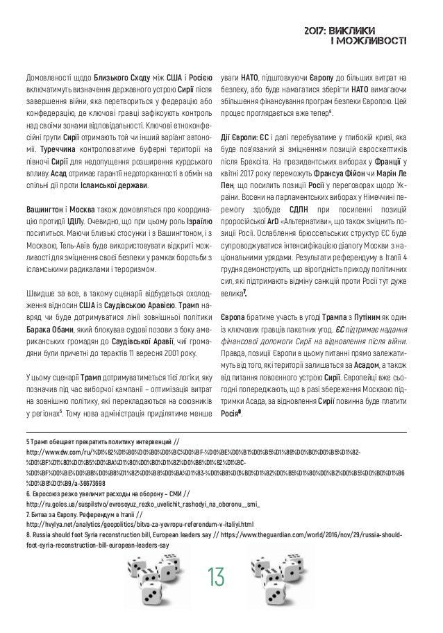 По-четверте, створюються умови для переформатування постмайданного політичного режиму в Україні, оскільки виконання домовл...
