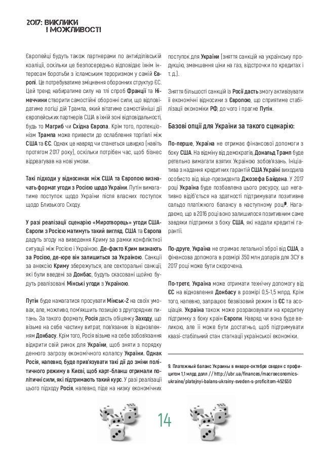 Сценарій G2 – «Прагматичний» Цей сценарій є логічним розвитком сценарію G1 в разі, якщо початкові домовленості між США та ...