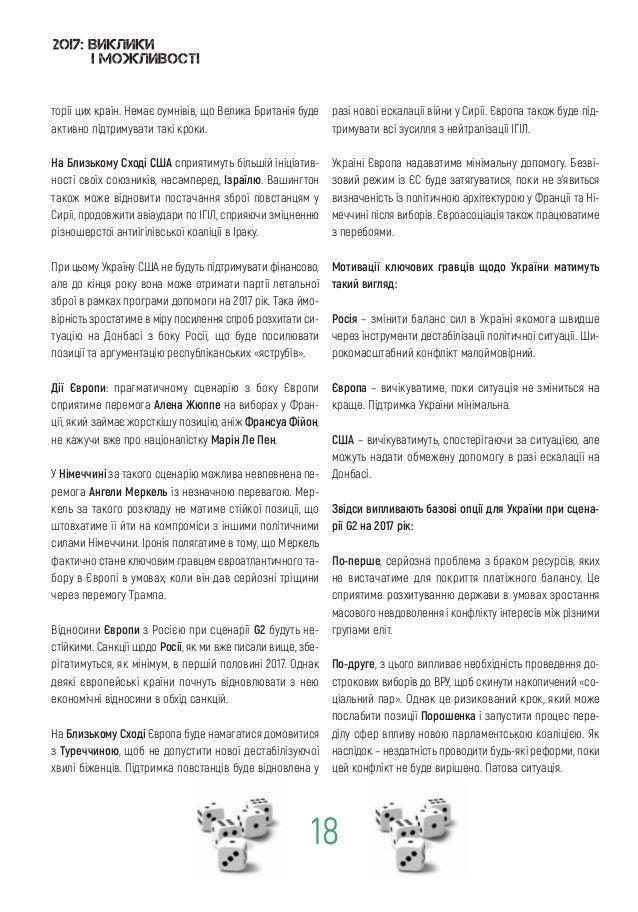 20 На Донбасі Росія може спробувати організувати наступ на Україну з ЛДНР із застосуванням важких озброєнь, щоб вийти на п...