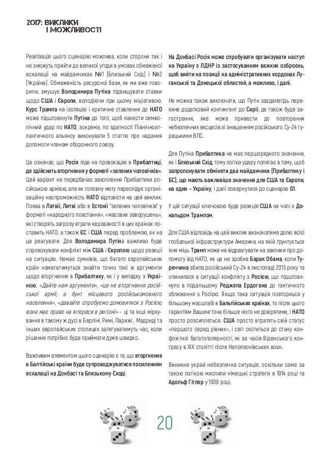 Мотиви гравців щодо України в сценарії G3: Росія – знищення існуючого політичного режиму в Україні через масштабну ескалац...