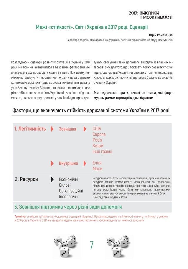 9 Після того, як ми описали (нехай і в гранично спроще- ному вигляді) ключові фактори, що визначають баланс державної сист...