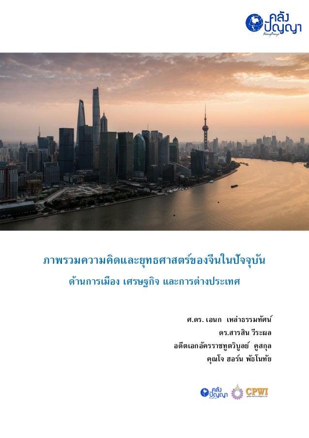 ภาพรวมความคิดและยุทธศาสตร์ของจีนในปัจจุบัน ด้านการเมือง เศรษฐกิจ และการต่างประเทศ ศ.ดร. เอนก เหล่าธรรมทัศน์ ดร.สารสิน วีระ...