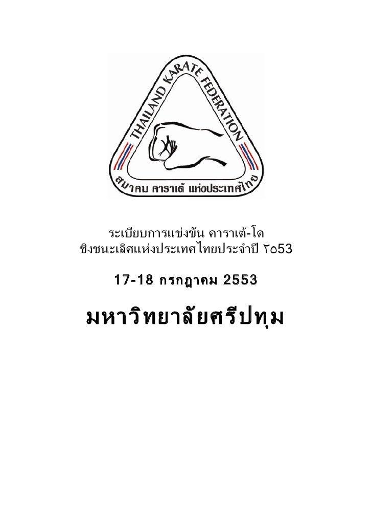 ระเบียบการแข่งขัน คาราเต้-โด ชิงชนะเลิศแห่งประเทศไทยประจำาปี ٢٥53       17-18 กรกฎาคม 2553   มหาวิ ท ยาลั ย ศรี ป ทุ ม