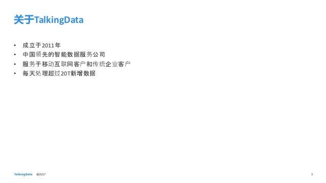 Alluxio in Talking Data Slide 3