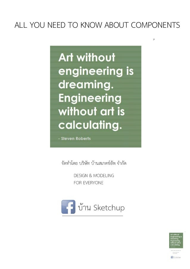 หนังสือ SketchUp อธิบายการสร้างและใช้ Component อย่างมีประสิทธิภาพ