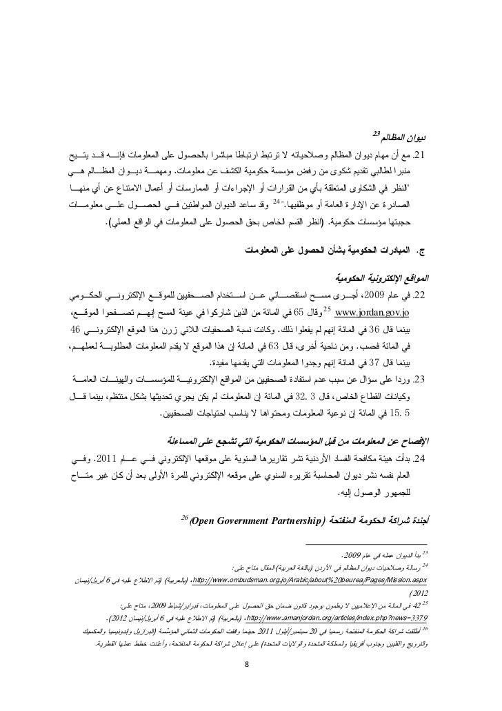 حق الوصول إلى المعلومات في الشرق الأوسط وشمال أفريقيا