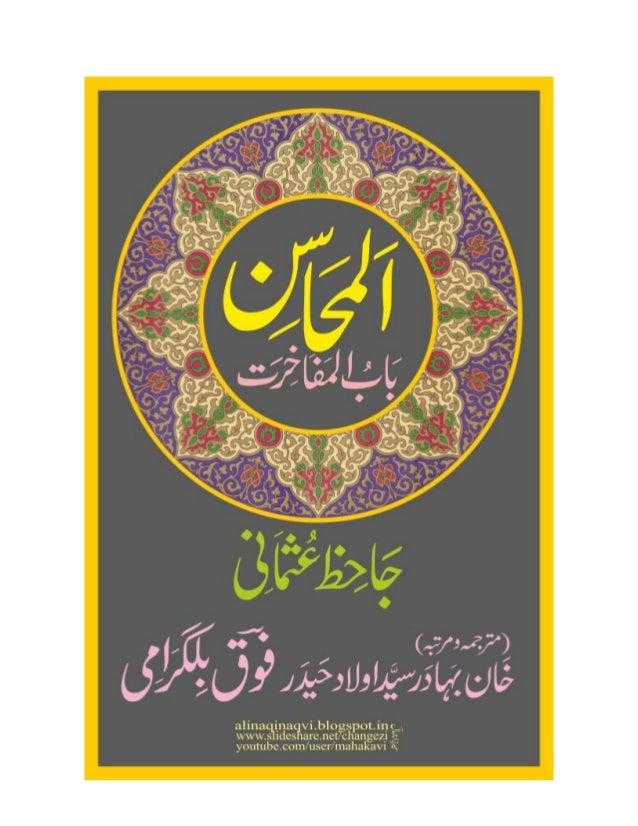Al Mahasin-baabul-mafakherat-Jahiz Usmani - Tarjuma, fauq Belgrami