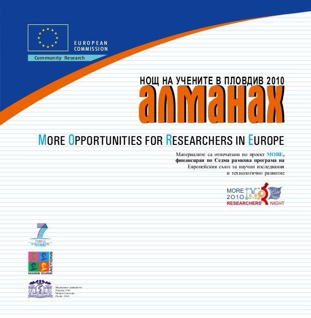SEVENTH FRAMEWORKPROGRAMMEМатериалите са отпечатани по проект MORE,финансиран по Седма рамкова програма наЕвропейския съюз...