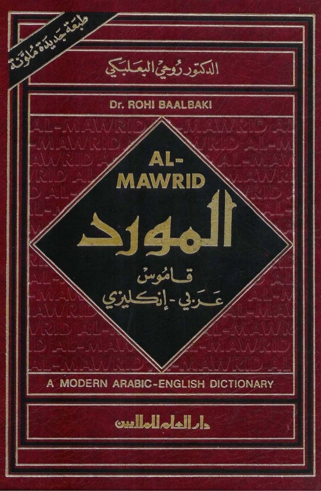 Al mawrid english arabic dictionary