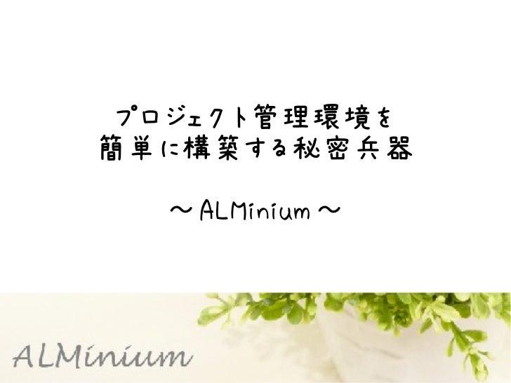 プロジェクト管理環境を簡単に構築する秘密兵器  ~ ALMinium ~