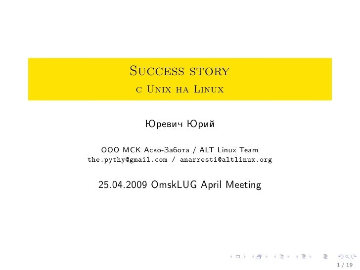 Success story            с Unix на Linux                Юревич Юрий     ООО МСК Аско-Забота / ALT Linux Team the.pythy@gma...