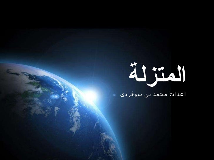 المتزلة اعداد :  محمد بن سوفردى