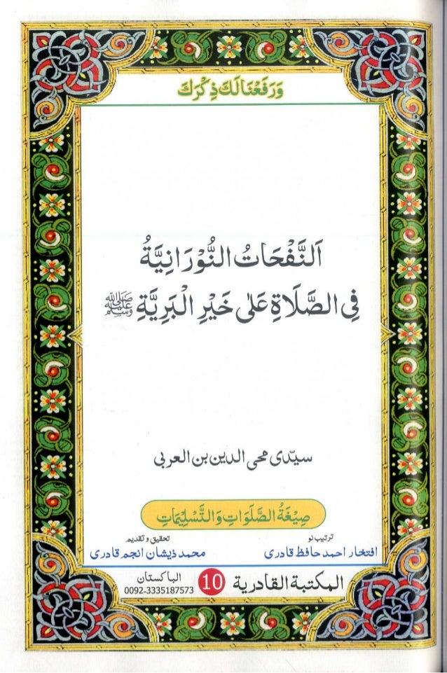Al nafhat ul nooraniyyah fi salat ala khair ul barriyah by ibn e arabi