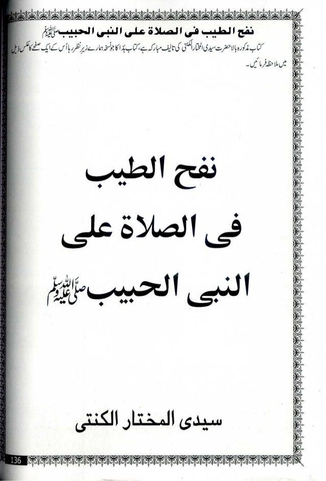 Al nafhat ul nooraniyyah fi salat ala khair ul barriyah by ibn e arabi Slide 2