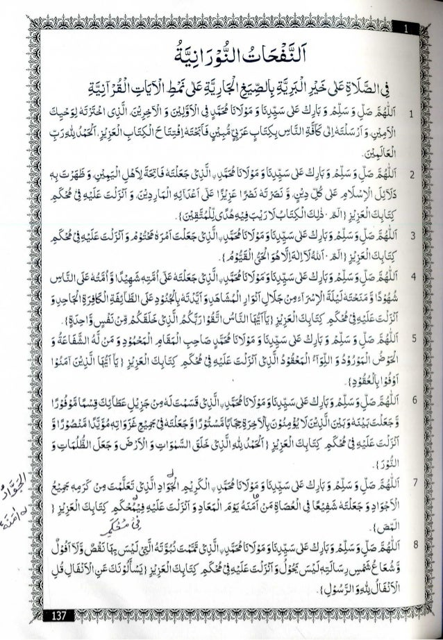 Al nafhat ul nooraniyyah fi salat ala khair ul barriyah by ibn e arabi Slide 3
