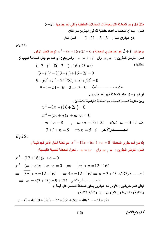 ملزمة أساسيات الرياضيات