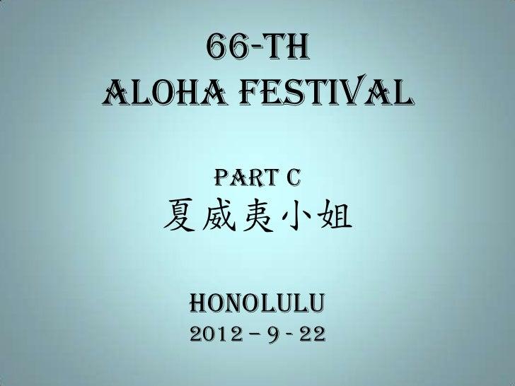 66-thAloha Festival     PART C  夏威夷小姐   honolulu   2012 – 9 - 22