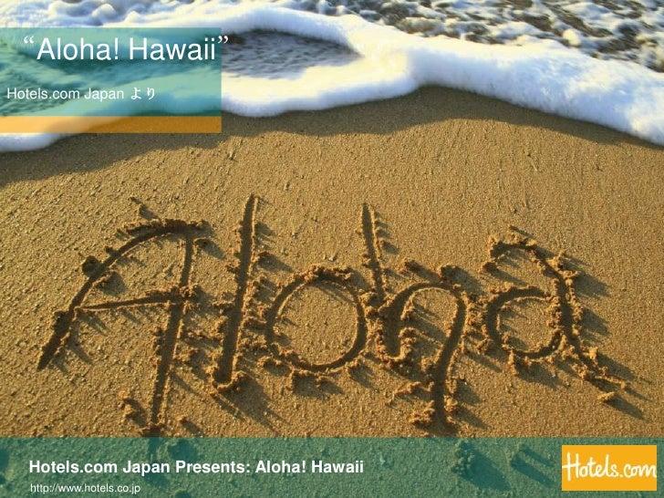 """Aloha! Hawaii""<br />Hotels.com Japan より<br />Hotels.com Japan Presents: Aloha! Hawaii<br />http://www.hotels.co.jp<br />"