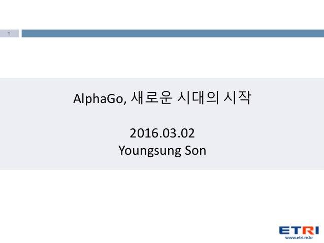 1 AlphaGo, 새로운 시대의 시작 2016.03.02 Youngsung Son