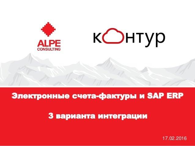 www.alpeconsulting.com© ALPE consulting Электронные счета-фактуры и SAP ERP 3 варианта интеграции 17.02.2016