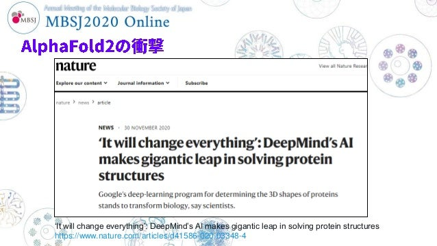 第43回分子生物学会年会フォーラム2F-11「インシリコ創薬を支える最先端情報科学」から抜粋したAlphaFold2の話 Slide 3