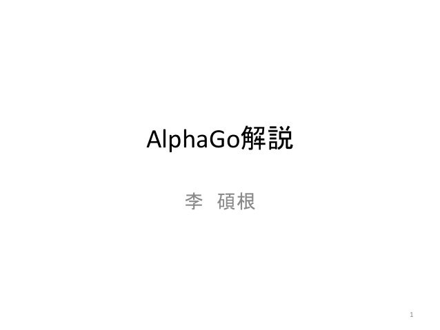 AlphaGo解説 李 碩根 1