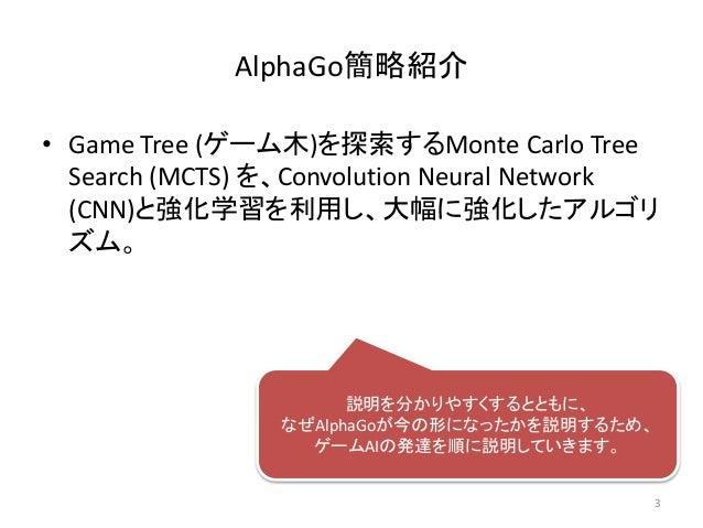 古典的ゲームAIを用いたAlphaGo解説 Slide 3