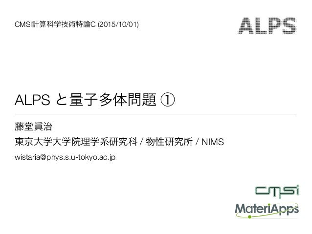 CMSI C (2015/10/01) ALPS / / NIMS wistaria@phys.s.u-tokyo.ac.jp