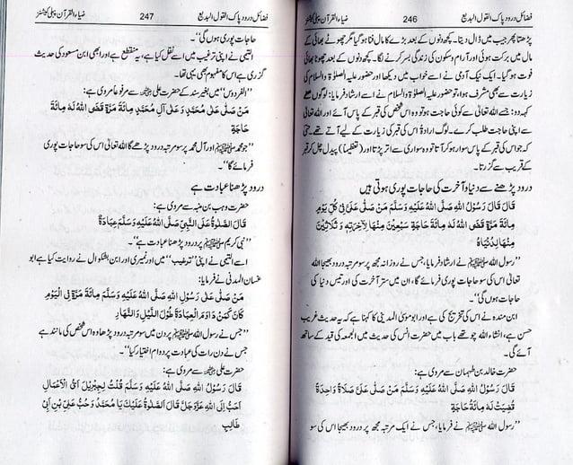 Al qaulul badee fi salat ala habil al shafi by imam sakhawi