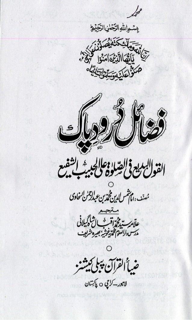 Al qaulul badee fi salat ala habil al shafi by imam sakhawi Slide 2