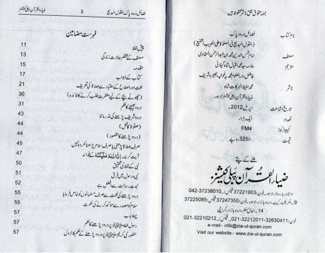 Al qaulul badee fi salat ala habil al shafi by imam sakhawi Slide 3