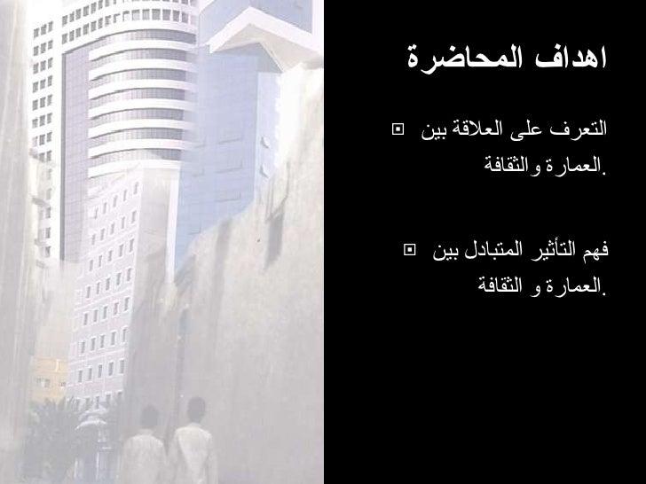 Al Qurain 14 2007 Architecture And Culture Slide 2