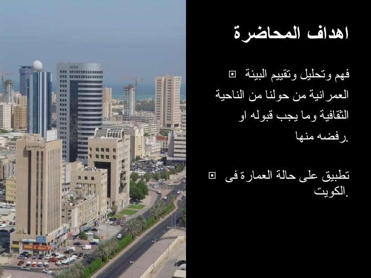 Al Qurain 14 2007 Architecture And Culture Slide 3