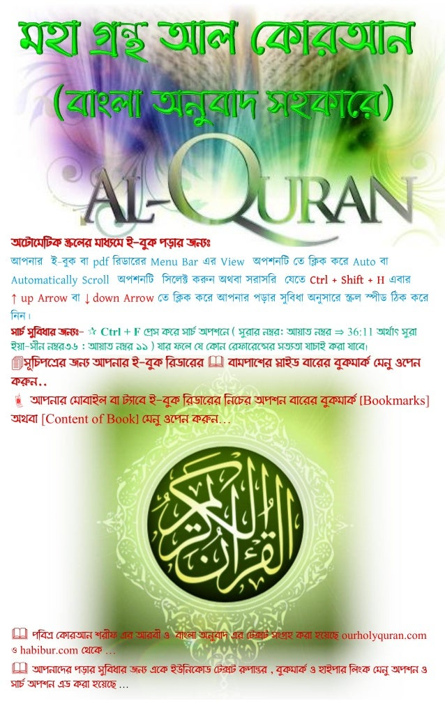 Al quran with bangla translation