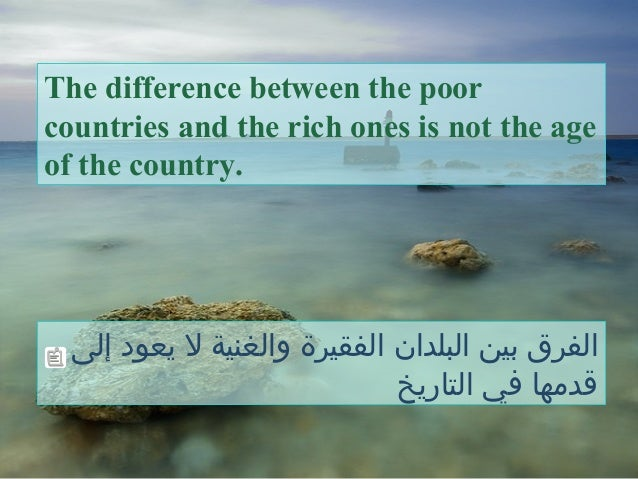 The difference between the poor countries and the rich ones is not the age of the country. إلى يعود ل والغنية الف...