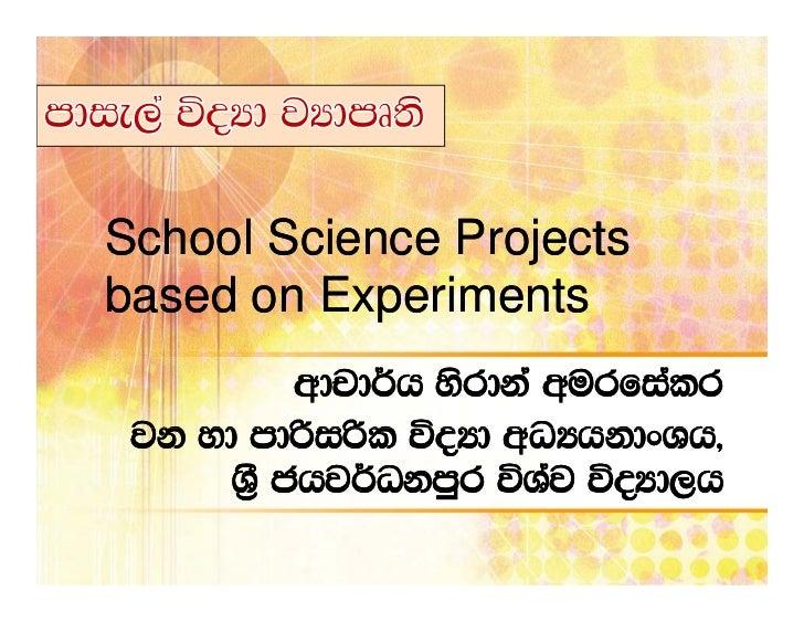 "School Science Projectsbased on Experiments           wdpd¾h ysrdka wurfialr jk yd mdßißl úoHd wOHhkdxYh""                 ..."